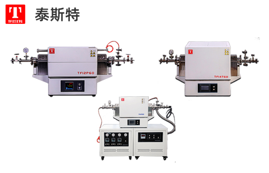 泰斯特真空/气氛管式炉CVD系统系列