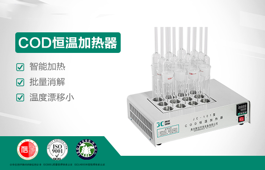 COD恒温加热器JC-101型