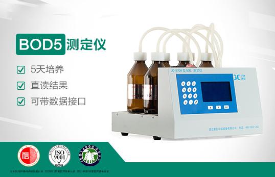 JC-870H型BOD5测定仪
