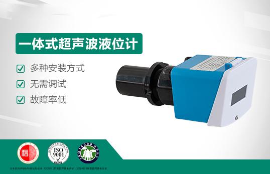 JC-HS-200H型一體式超聲波液位計