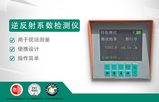 JC-NFC逆反射系数�@倒�我感到很好奇啊检测仪
