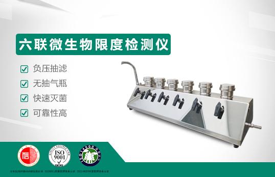 JC-WX600六聯微生物限度檢測儀