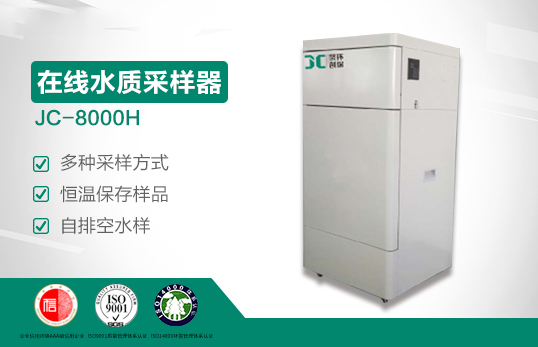 JC-8000H型水质自动采样器