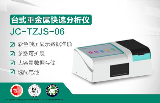 JC-TZJS-06台式重金属快速神之力分析仪