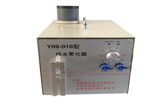 Y09-010水雾发生器