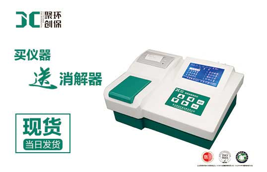 C系列打印型COD/氨氮/总磷/总氮/浊度多参数测定仪
