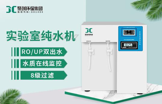 JC-DZ-15/30/60实验室超纯水机