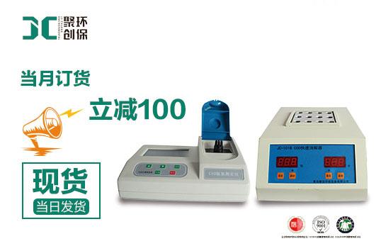 JC-TP-100A型总磷测定仪
