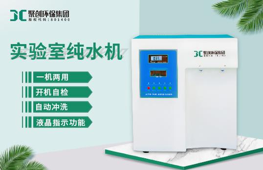 FST-III-10/20 精密型实验室专用纯水机