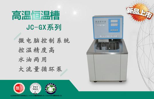 高温恒温槽 JC-GX系列