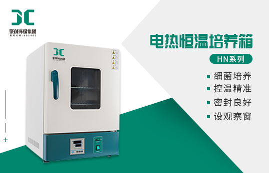 HN系列電熱恒溫培養箱