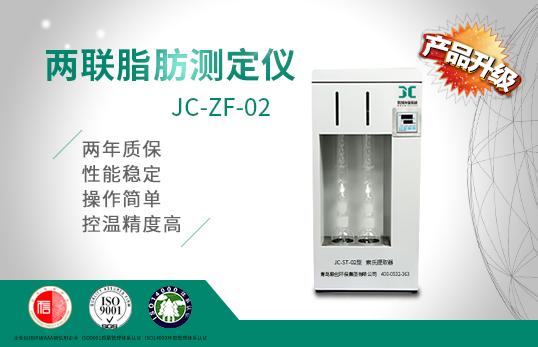 两联脂肪测定仪JC-ZF-02