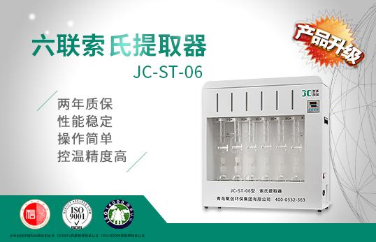 六聯索氏提取器JC-ST-06
