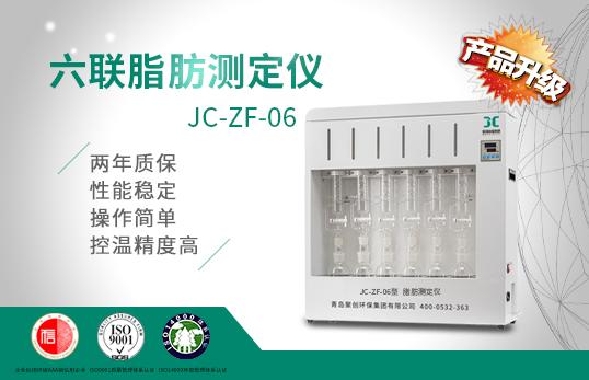 六联脂肪测定仪JC-ZF-06