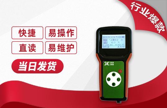 JC-TS土壤水分检实力测仪