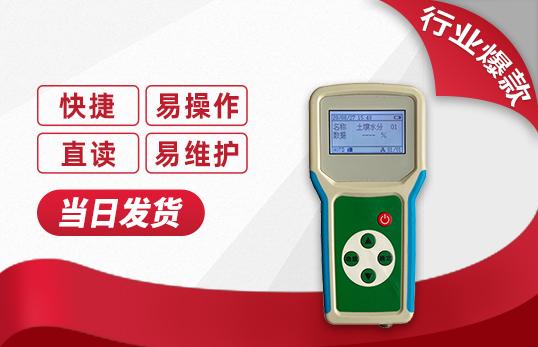 JC-TEC土壤盐度速测仪
