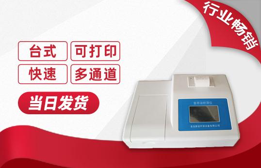 食用油檢測儀JC-12A