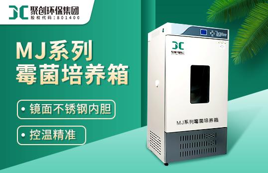 MJ-80/150/250型霉菌培養箱