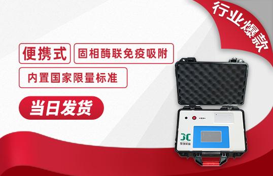 獸藥殘留檢測儀JC-300Z