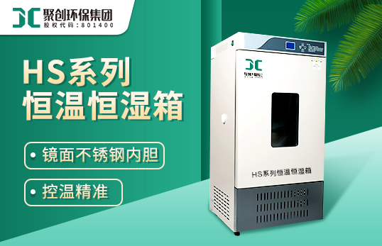 HS-150恒温恒湿培养箱