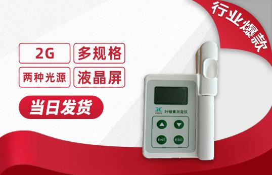 JC- YLS叶绿素测定仪|植株营养检测仪