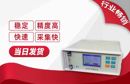 JC-FS-3080DPro光合作用测定仪