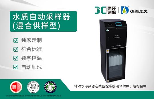 DR-803K(S)水质自动采样器(混合供样型)