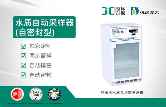 DR-803L(S)水质自动采样器(自密封型)