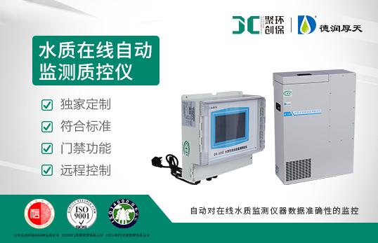 DR-103E(S)水质在线自动监测质控仪