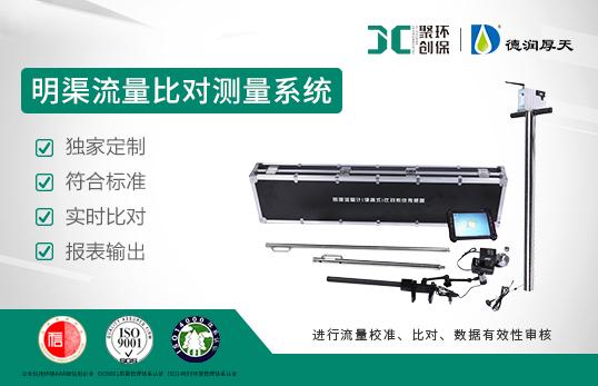 DR-102A(S)明渠流量比对测量系统