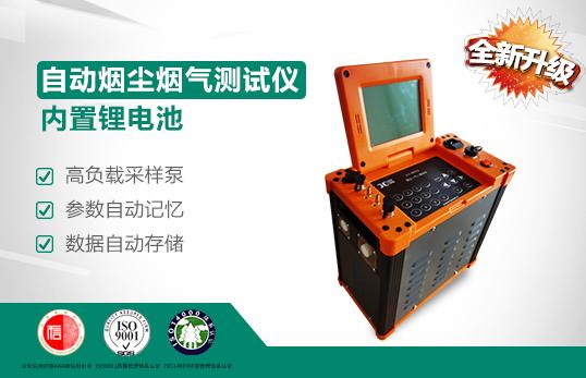 JCY-80E(S)自動煙塵煙氣測試儀(內置鋰電池)
