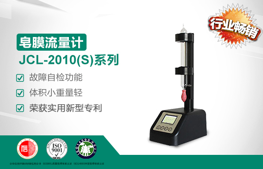 JCL-2010(S)系列皂膜流量计
