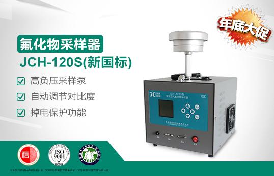 JCH-120S(新国标)氟化物采样器