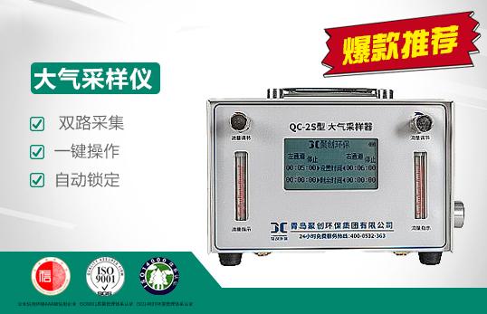 QC-2S型大气采样仪