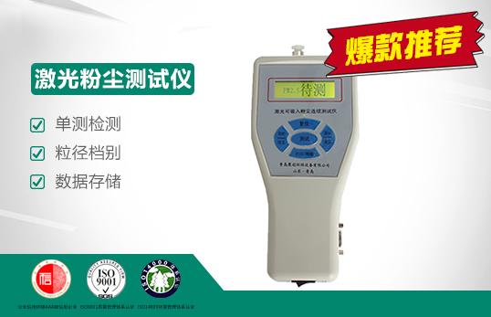 激光粉尘测试仪PC-3A