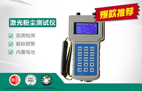 JCF-3S激光可吸入粉尘连续测试仪