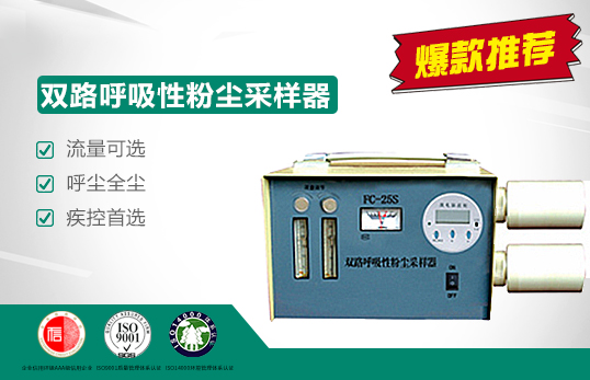 FC-25S型双路呼吸性粉尘采样器