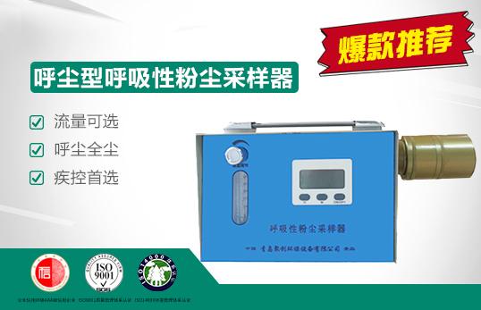 FC-25呼塵型呼吸性粉塵采樣器