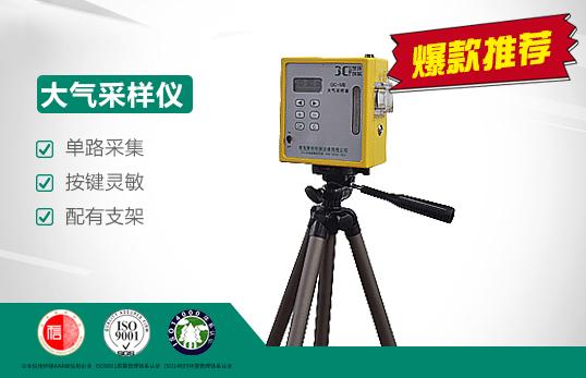 聚創QC-5型大氣采樣器