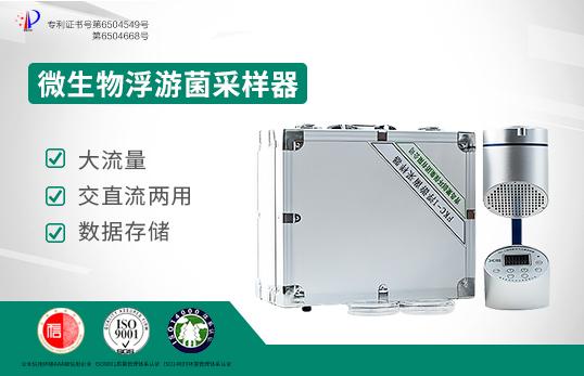 FKC-1型浮游空氣塵菌采樣器