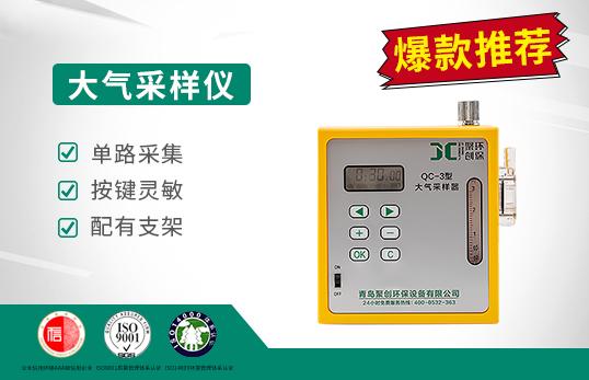 聚創QC-3型大氣采樣器