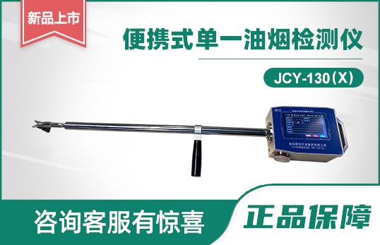 JCY-130(X)型便携式单一油烟检测仪