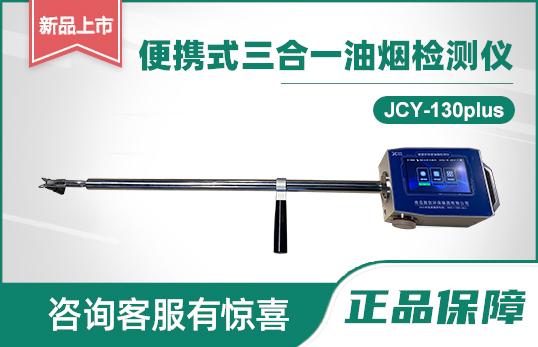 JCY-130plus型便携式三合一油烟检测仪