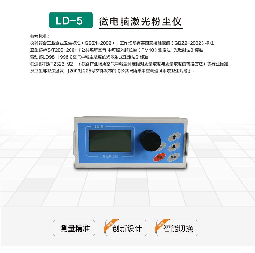 聚创环保LD-3微电脑粉尘检测仪