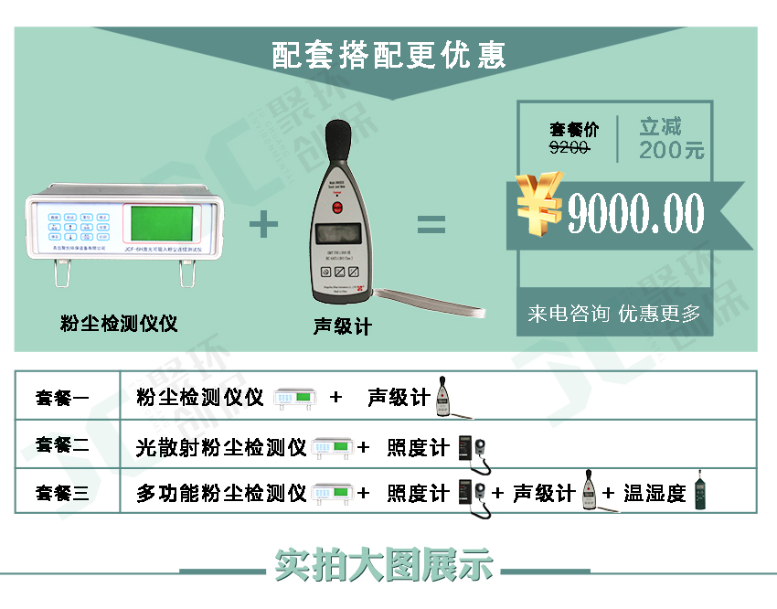 聚創環保JCF-6H直讀式粉塵檢測儀/激光可吸入粉塵連續測試儀