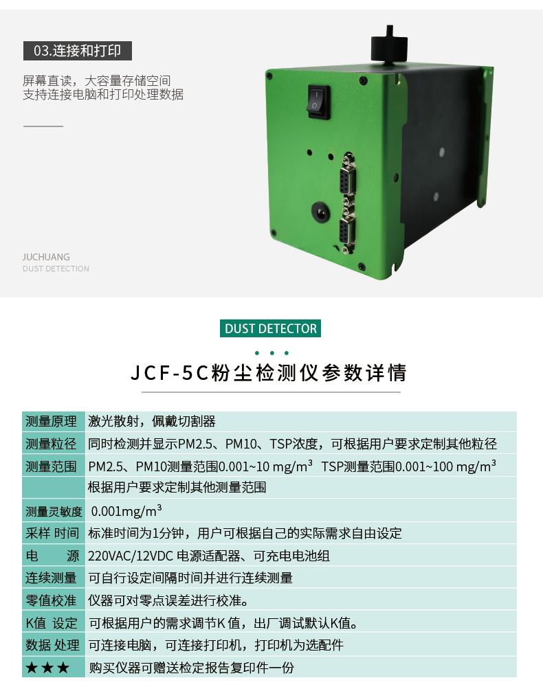 聚創環保JCF-5C便攜式激光粉塵檢測儀