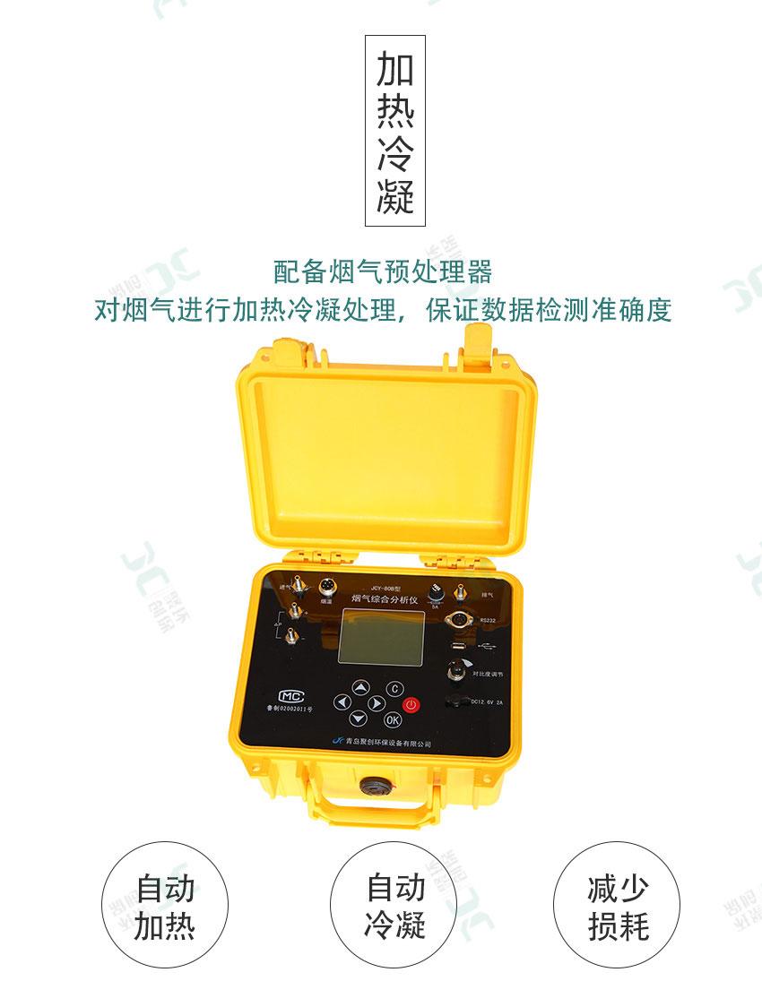 聚創環保煙氣綜合分析儀