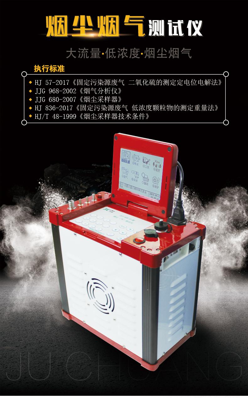 聚创环保自动烟尘烟气测试仪