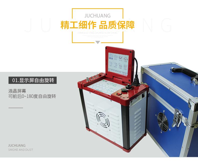 聚創環保自動煙塵煙氣測試儀