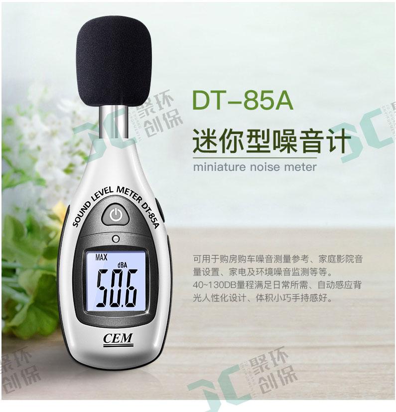 DT-85A 迷你型噪音計-聚創環保